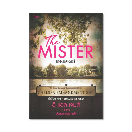 The Mister เดอะ มิสเตอร์