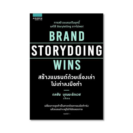 Brand Storydoing Wins สร้างแบรนด์ด้วยเรื่องเล่า ไม่เท่าลงมือทำ
