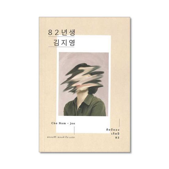 คิมจียอง เกิดปี 82 (ฉบับพิมพ์ครั้งที่ 2)