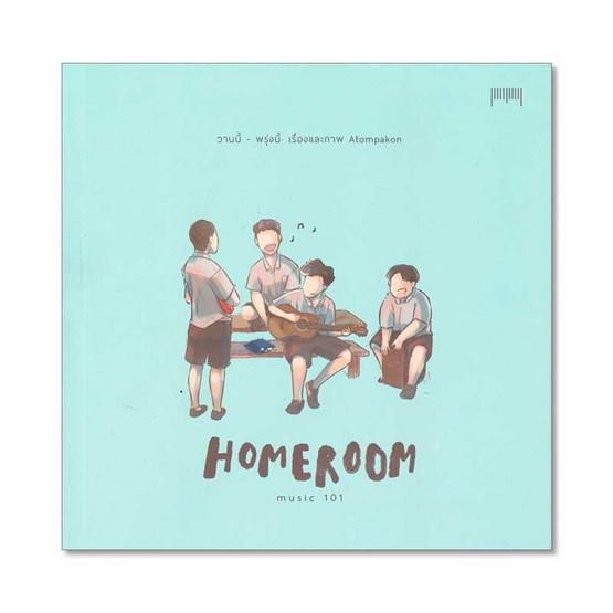Homeroom Music 101 วานนี้-พรุ่งนี้