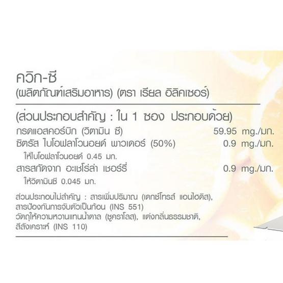 Real Elixir ควิก-ซี วิตามินซี 1 กล่อง บรรจุ 10 ซอง