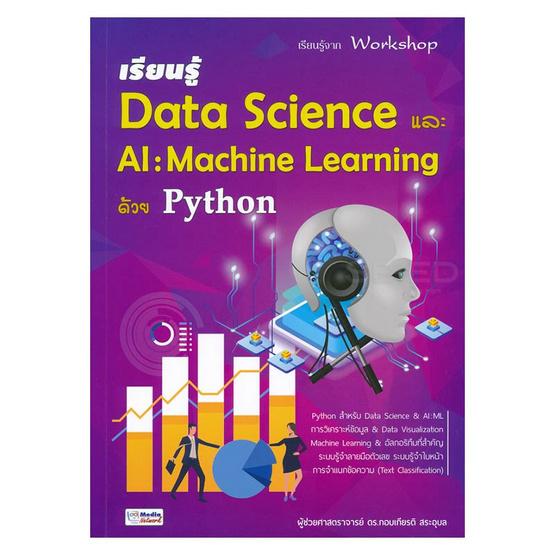 เรียนรู้ Data Science และ AI Machine Learning ด้วย Python
