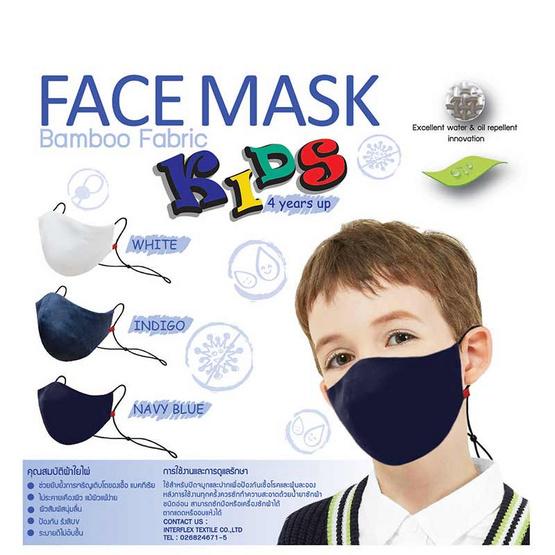 FQ&L หน้ากากผ้ากันน้ำ สำหรับเด็ก (แพ็ก 3 ชิ้น / สีกรมเข้ม + ขาว + ยีนส์)
