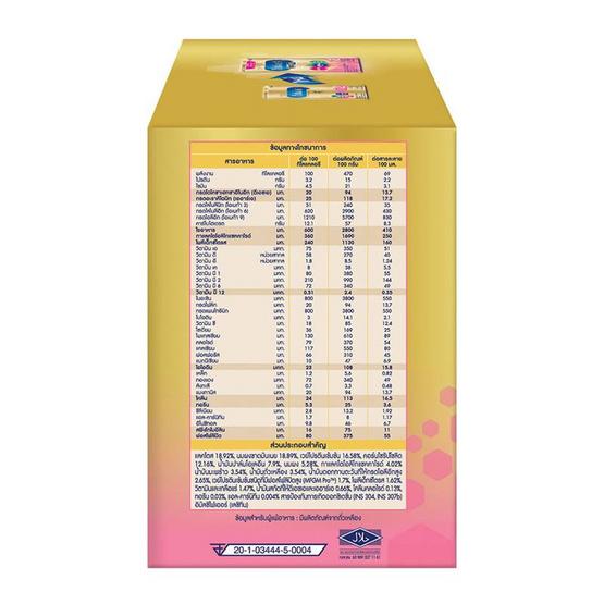 นมผงเอนฟาแล็ค เอพลัส สูตร2 1,650 กรัม