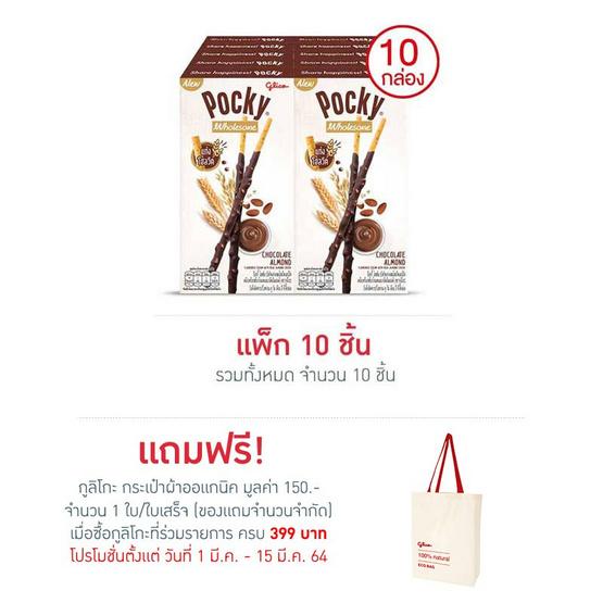 กูลิโกะป๊อกกี้โฮลซัม รสช็อกโกแลตและอัลมอนด์ 36 กรัม แพ็ก 10 ชิ้น