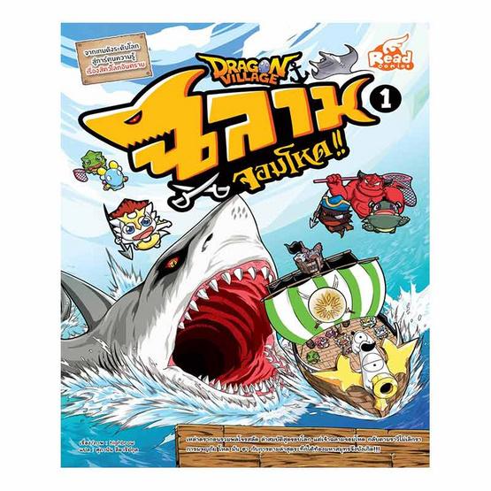 Dragon Village ฉลามจอมโหด เล่ม 1