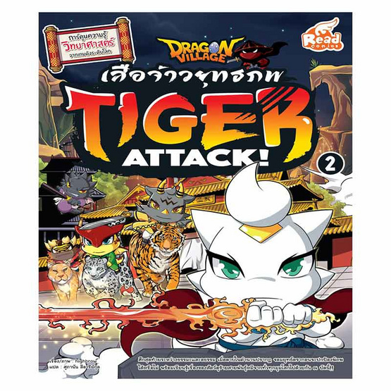 Dragon Village Tiger Attack ศึกเสือจ้าวยุทธภพ เล่ม 2