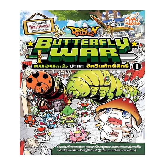Dragon Village Butterfly War หนอนผีเสื้อ ปะทะ อัศวินศักดิ์สิทธิ์ เล่ม 1