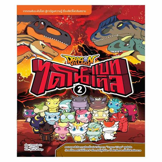 Dragon Village ไดโนแบทเทิล เล่ม 2