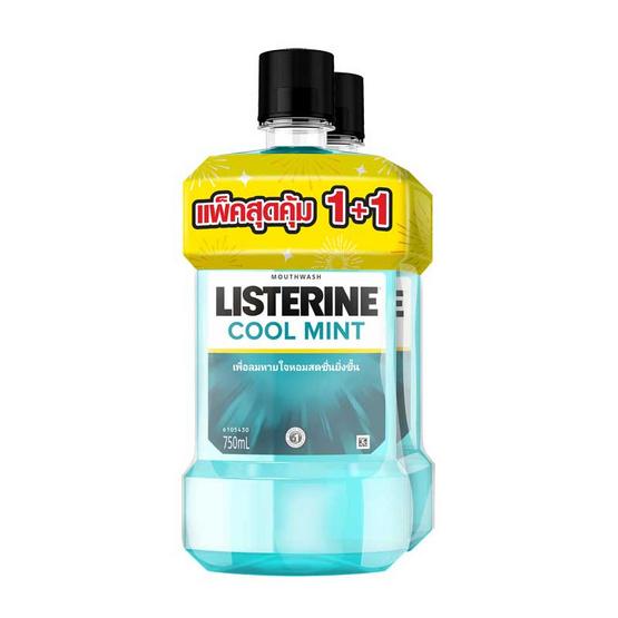 ลิสเตอรีน น้ำยาบ้วนปาก คูลมินต์ 750 มล. (แพ็กคู่)