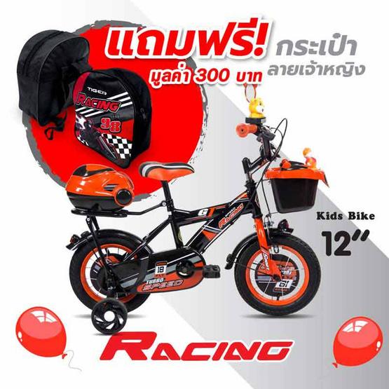 Tiger รุ่น Kids Bike 12 นิ้ว เหมาะสำหรับช่วงอายุ 3-5 ปี