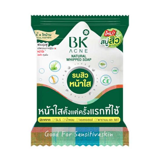 BK Acne สบู่ Natural Whipped Soap 60 กรัม (แพ็คคู่)
