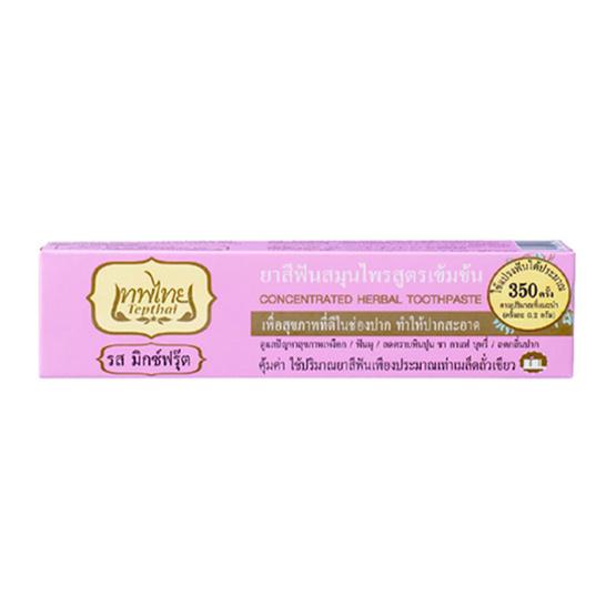 เทพไทย ยาสีฟัน สมุนไพรมิกซ์ฟรุ๊ต 70 กรัม