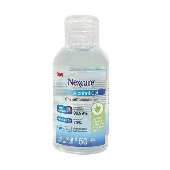 เน็กซ์แคร์ แอลกอฮอล์เจลล้างมือ 50 มล. (แพ็ก 12)