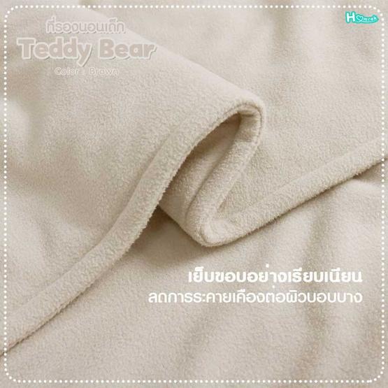 Homrak ที่รองนอนเด็ก Teddy Bear 28x50 นิ้ว