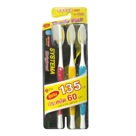 ซิสเท็มมา แปรงสีฟัน รุ่นขนแปรงนุ่มพิเศษ (แพ็ก3)