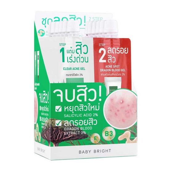 Baby Bright เจลแต้มสิว Clear & Treat Acne Set 6 กรัม + 6 กรัม (แพ็ก 6 ชิ้น)