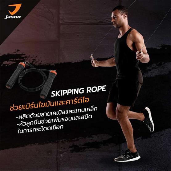JASON เชือกกระโดด สายเคเบิล รุ่น X-skipping Rope (JS0569) (2.8 เมตร) รุ่น แข็งแรง คงทน
