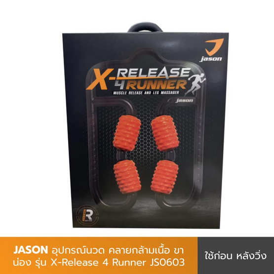 Jason อุปกรณ์นวดขา น่อง รุ่น X-Release 4 Runner JS0603 สำหรับก่อน และหลังการวิ่ง หรือออกกำลังกาย