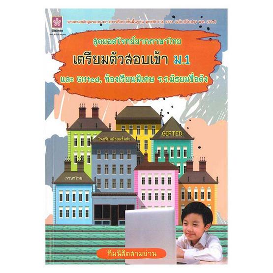 สุดยอดโจทย์ยากภาษาไทย เตรียมตัวสอบเข้า ม.1 และ Gi