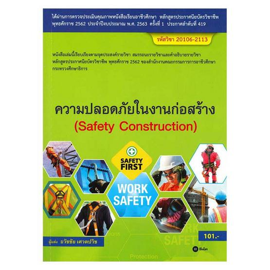 ความปลอดภัยในงานก่อสร้าง (สอศ.) (รหัสวิชา 20106-2113)