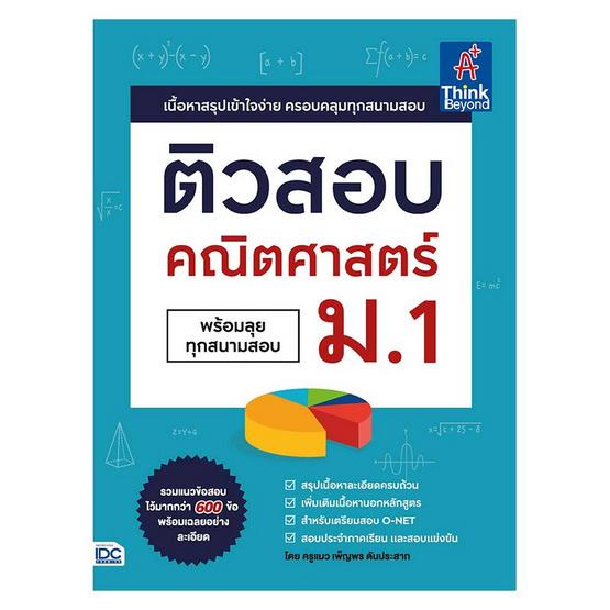 ติวสอบ คณิตศาสตร์ ม.1 (พร้อมลุยทุกสนามสอบ)