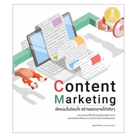 Content Marketing ฝังแน่นในอ้อมใจ สร้างยอดขายได้จริงๆ