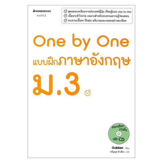 One by One แบบฝึกภาษาอังกฤษ ม. 3