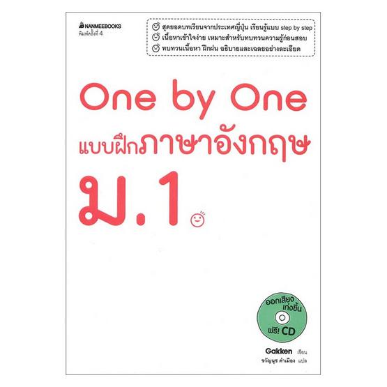 One by One แบบฝึกภาษาอังกฤษ ม.1