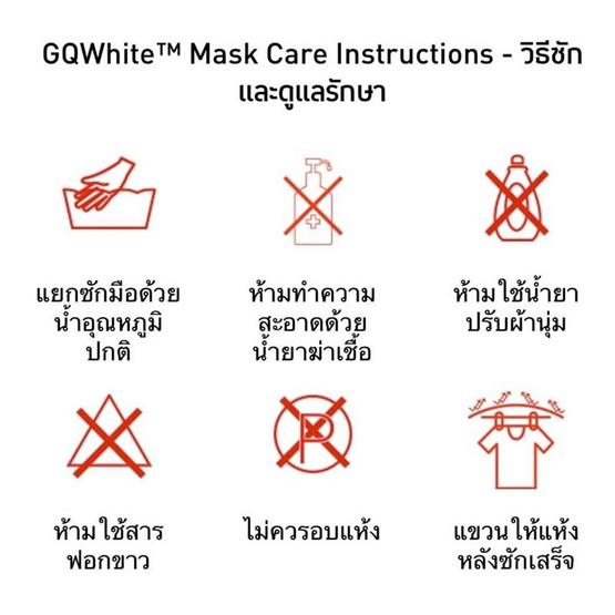 GQ หน้ากากผ้ากันน้ำ สีชมพูนู้ด