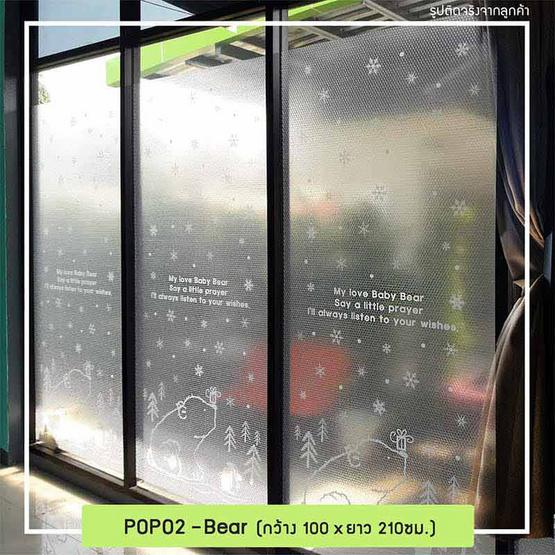 POPO ฟิล์มสูญญากาศติดกระจก ลายหมีข้อความสีขาว แพ็คคู่