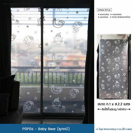 POPO ฟิล์มสูญญากาศติดกระจก ลายลูกหมี+พระจันทร์ แพ็คคู่