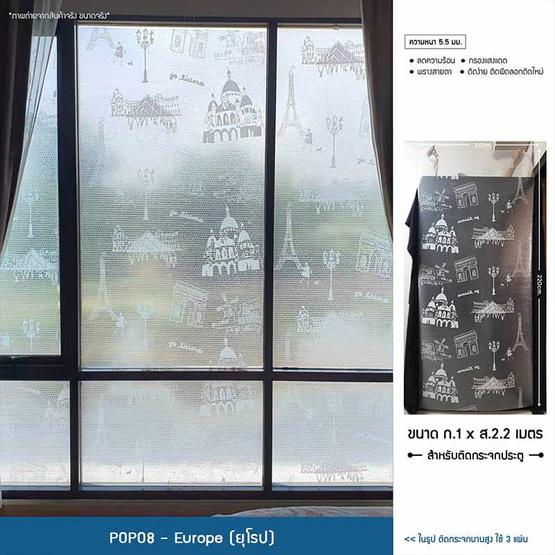 POPO ฟิล์มสูญญากาศติดกระจก ลายยุโรป แพ็คคู่