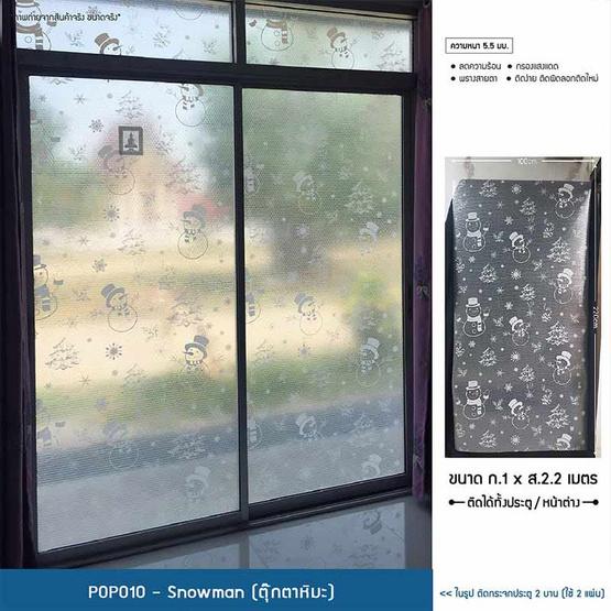 POPO ฟิล์มสูญญากาศติดกระจก ลายตุ๊กตาหิมะ แพ็คคู่