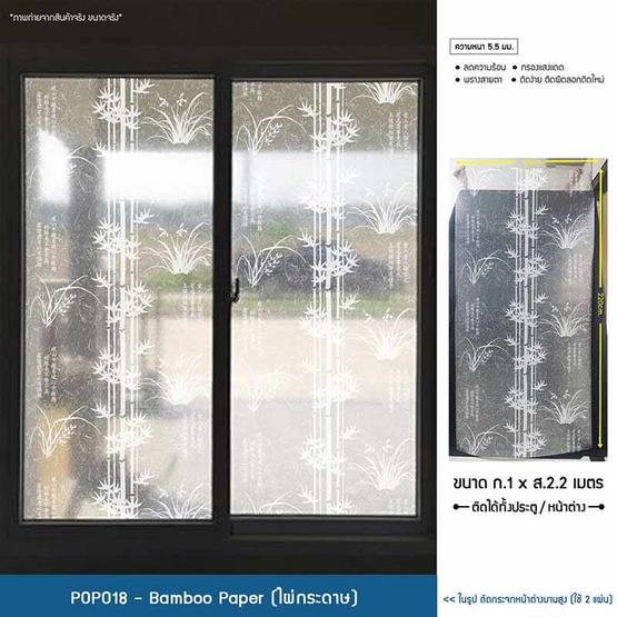 POPO ฟิล์มสูญญากาศติดกระจก ลายไผ่กระดาษ แพ็คคู่