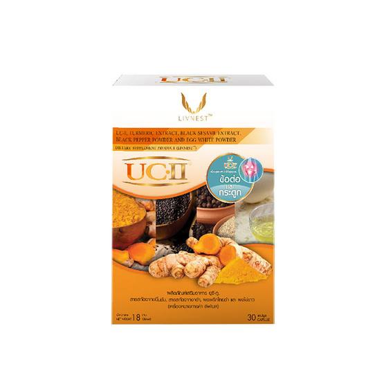 Donutt ยูซี-ทู 30 แคปซูล แพ็ค 3 กล่อง