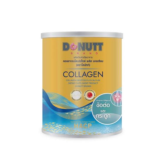 Donutt คอลลาเจนไดเปปไทด์ พลัส แคลเซียม 120 กรัม แพ็ค 3 กระป๋อง