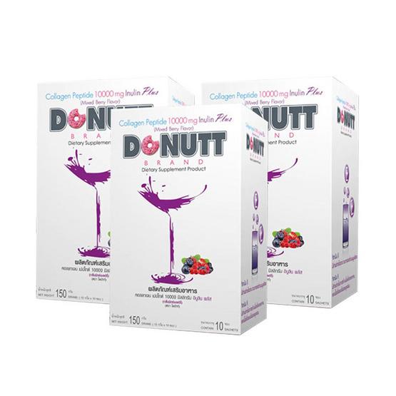 Donutt คอลลาเจน 10,000 มก. อินูลิน พลัสกลิ่นมิกซ์เบอร์รี่ 10 ซอง แพ็ค 3 กล่อง