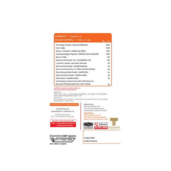 Donutt คอลลาเจน 10,000 มก. พลัสกลิ่มส้ม 10 ซอง แพ็ค 3 กล่อง