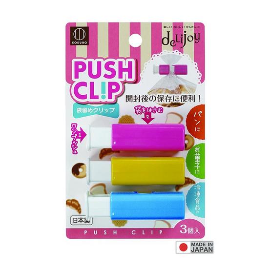KOKUBO คลิปปิดถุงขนม คละสี (1 แพ็ก 3 ชิ้น) (สินค้านำเข้าจากญี่ปุ่น)