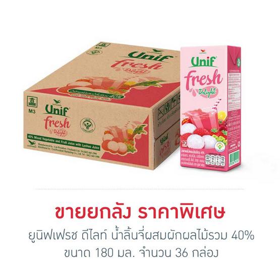 ยูนิฟเฟรช ดีไลท์ น้ำลิ้นจี่ผสมผักผลไม้รวม 40% 180 มล. (ยกลัง 36 กล่อง)