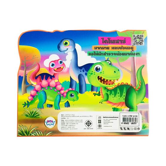 หนังสือแสนกล ไดโนเสาร์สัตว์โลกมหัศจรรย์