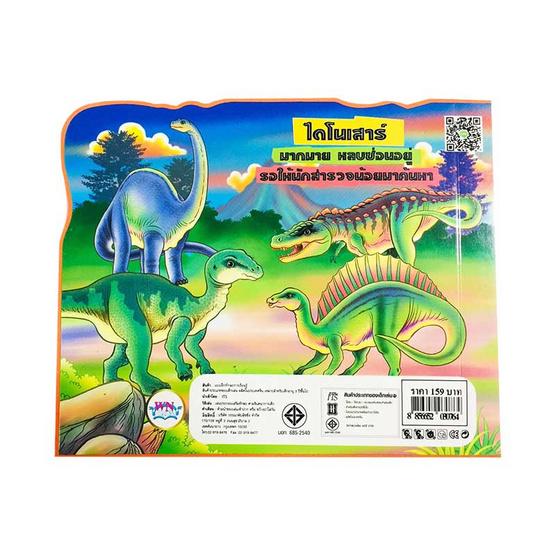 หนังสือแสนกล ไดโนเสาร์เจ้าพิภพ