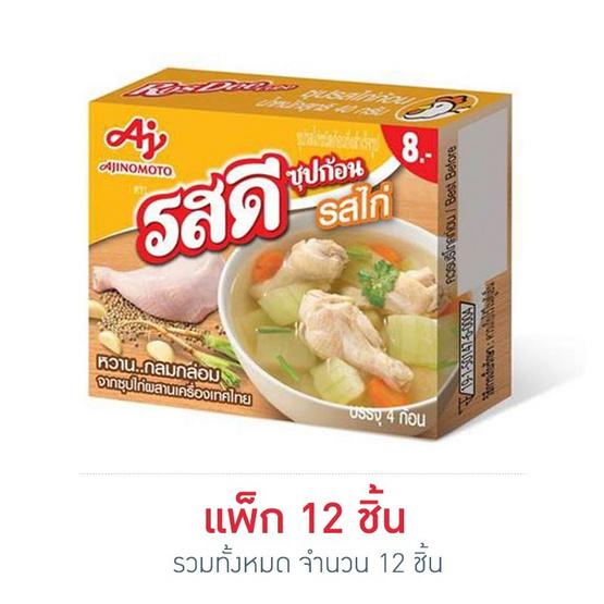 รสดี ซุปก้อนรสไก่ 40 กรัม (แพ็ก 12 ชิ้น)