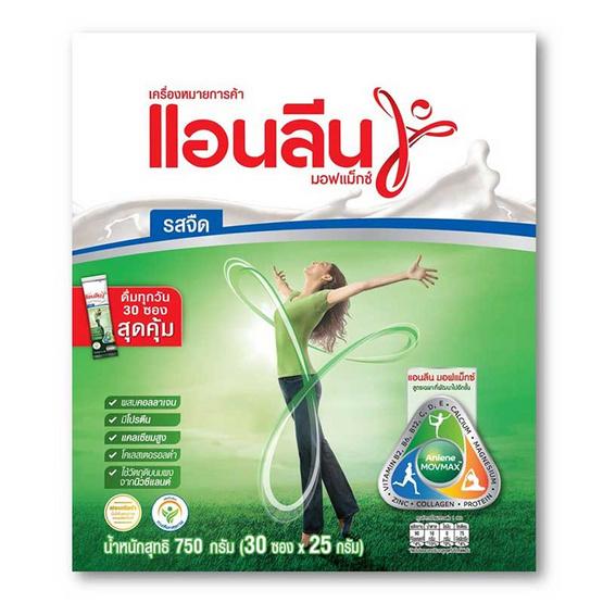 แอนลีนมอฟแม็กซ์ นมผงรสจืด 25 กรัม (30 ซอง/ถุง)