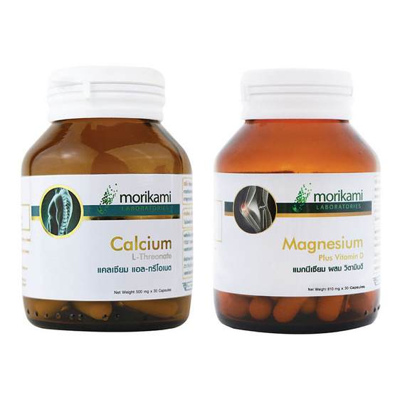 Morikami แคลเซียม แอลทรีโอเนต 30 แคปซูล และ แมกนีเซียม พลัส วิตามิน ดี 30 แคปซูล