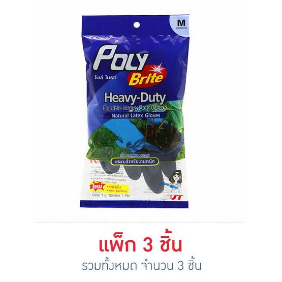 โพลีไบรท์ ถุงมือยางธรรมชาติ รุ่นHeavy-Duty Size M (1แพ็ก3ชิ้น)