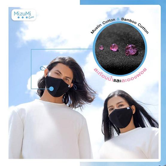 Mizumi หน้ากากผ้าใยไผ่ สีดำ
