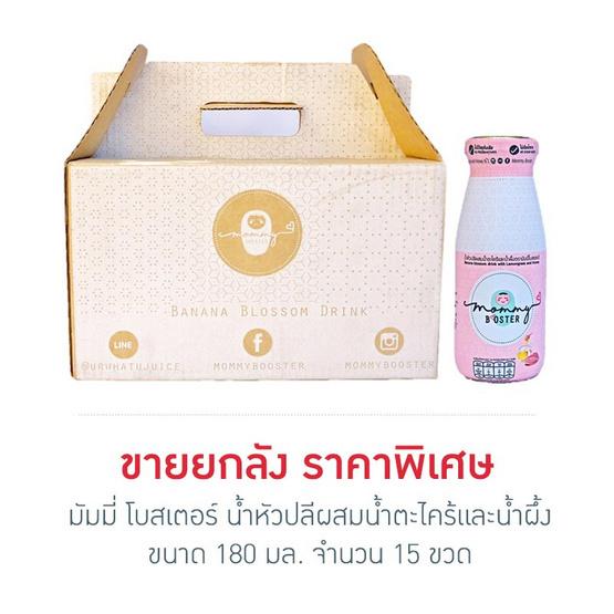 มัมมี่ โบสเตอร์ น้ำหัวปลีผสมน้ำตะไคร้และน้ำผึ้ง 180 มล. (ยกลัง 15 ขวด)