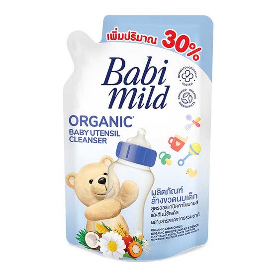 เบบี้มายด์ น้ำยาล้างขวดนมเด็กออร์แกนิค 650 มล.